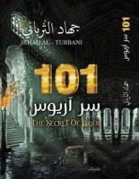 تحميل رواية 101 سر آريوس pdf