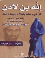 تحميل كتاب إنه بن لادن - كل شيء عنه بلسان زوجته وابنه pdf