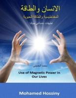 تحميل كتاب الإنسان والطاقة pdf