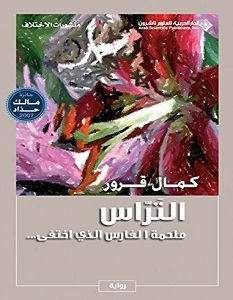تحميل رواية التراس ملحمة الفارس الذي اختفى pdf