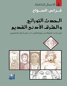 تحميل كتاب الحدث التوراتي والشرق الادني القديم pdf