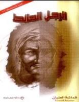 تحميل رواية الرجل الحائط pdf