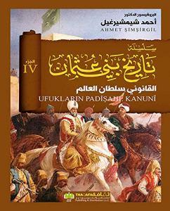 تحميل كتاب تاريخ بني عثمان .. (الجزء الرابع - القانوني سلطان العالم) pdf