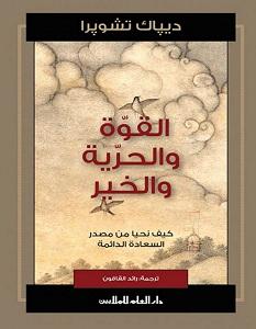 تحميل كتاب القوة والحرية والخير pdf