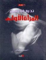 تحميل رواية المرأة الأولى pdf
