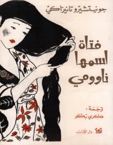 تحميل رواية فتاة اسمها ناوومي pdf