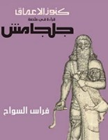 تحميل كتاب كنوز الأعماق: قراءة في ملحمة جلجامش pdf