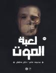 تحميل رواية لعبة الموت pdf – محمود علي وحنان عطوان