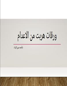 تحميل كتاب ورقات هربت من الاعدام pdf