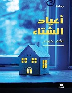 تحميل رواية أعياد الشتاء pdf
