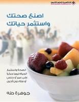 تحميل كتاب اصنع صحتك واستثمر حياتك pdf