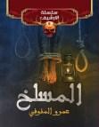تحميل رواية المسلخ سلسلة الأرشيف 6 pdf – عمرو المنوفي