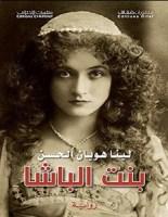 تحميل رواية بنت الباشا pdf