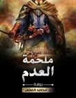 تحميل رواية ملحمة العدم pdf – محمد الفقي