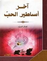 تحميل رواية آخر أساطير الحب pdf – كمال السيد