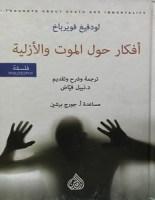 تحميل كتاب أفكار حول الموت والأزلية pdf