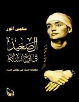 تحميل كتاب الصعيد في بوح نسائه pdf – سلمى أنور