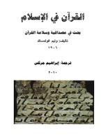 تحميل كتاب القرآن في الإسلام pdf – وليم غولدساك