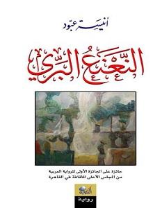 تحميل رواية النعنع البري pdf – أنيسة عبود