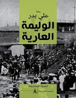 تحميل رواية الوليمة العارية pdf – علي بدر