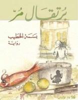 تحميل رواية برتقال مر pdf – بسمة الخطيب
