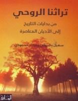 تحميل كتاب تراثنا الروحي من بدايات التاريخ إلى الأديان المعاصرة pdf – سهيل بشروئي
