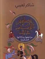 تحميل كتاب تصاوير الإمام علي.. مراجعها ودلالاتها التشكيلية pdf – شاكر لعيبي