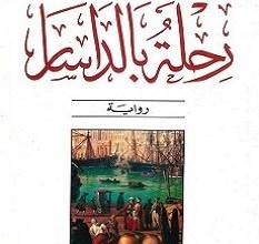 تحميل رواية رحلة بالداسار pdf – أمين معلوف