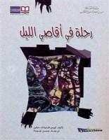 تحميل رواية رحلة في أقاصي الليل pdf – لويس فرديناند سيلين