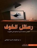 تحميل رواية رسائل الخوف pdf
