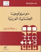 تحميل كتاب سوسيولوجيا الجنسانية العربية pdf – عبد الصمد الديالمي