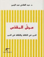 تحميل كتاب عرش المقدس pdf – عبد الهادي عبد الرحمن