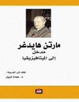 تحميل كتاب مدخل إلى الميتافيزيقيا pdf – مارتن هيدجر