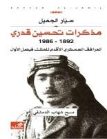 تحميل كتاب مذكرات تحسين قدري pdf – سيار الجميل