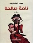 تحميل رواية ناقة صالحة pdf – سعود السنعوسي