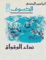 تحميل رواية نداء الوقواق الخسوف 4 pdf – إبراهيم الكوني