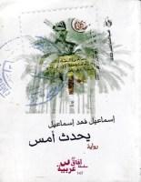 تحميل رواية يحدث أمس pdf – إسماعيل فهد إسماعيل