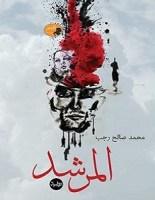 تحميل رواية المرشد pdf – محمد صالح رجب