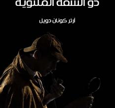 تحميل رواية ذو الشفة الملتوية pdf – آرثر كونان دويل