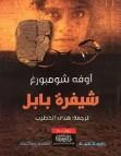 تحميل رواية شيفرة بابل pdf – أوفه شومبورغ