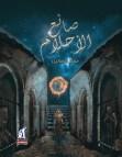 تحميل رواية صانع الأحلام pdf – معتز حسانين