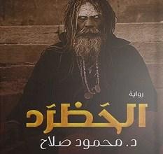 تحميل رواية الحظرد pdf – محمود صلاح