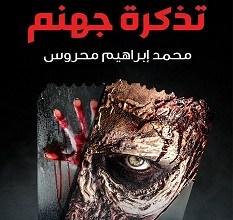 تحميل رواية تذكرة جهنم pdf – محمد إبراهيم محروس