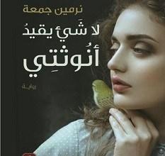 تحميل رواية لا شيء يقيد أنوثتي pdf – نرمين جمعة