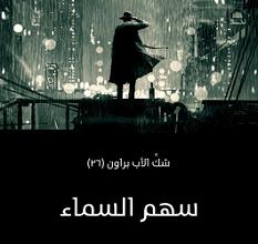 تحميل رواية سهم السماء pdf – جلبرت كيث تشسترتون