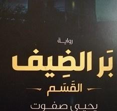 تحميل رواية بر الضيف pdf – يحيى صفوت