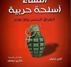 تحميل كتاب النساء أسلحة حربية pdf – كيلي أوليفر