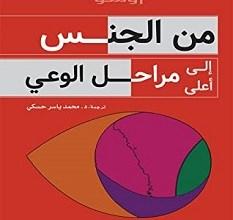 تحميل كتاب من الجنس إلى أعلى مراحل الوعي pdf – أوشو