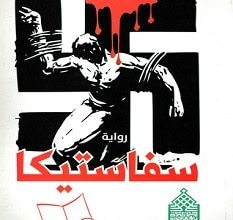 تحميل رواية سفاستيكا pdf – علي غدير