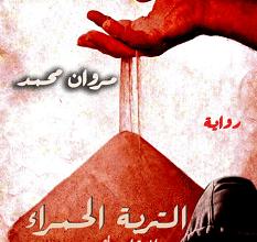 تحميل رواية التربة الحمراء pdf – مروان محمد